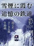 雪煙に霞む追憶の鉄道 --2000年からの記録 (男の隠れ家別冊)