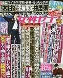 週刊女性セブン 2020年 2/27 号 [雑誌]