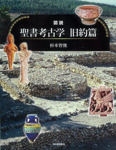 図説 聖書考古学 旧約篇 (ふくろうの本)