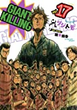 GIANT KILLING [In Japanese] [Japanese Edition] Vol.17