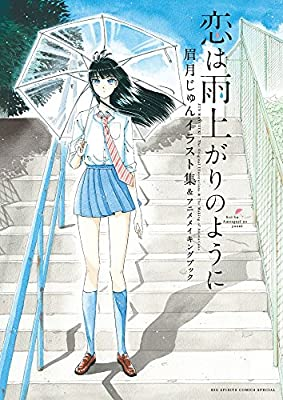 After The Rain Koi Wa Ameagari No You Ni Jun Mayuzuki Artworks Animation Making Book Japanese Edition Amazon Com Au Books