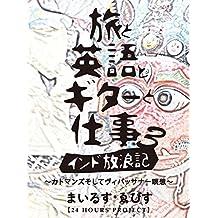 Tabi To Eigo To Gitaa To Shigoto Indo Hourouki San: Kathmandu soshite vipassana meisou (Raboratori Shuppan) (Japanese Edition)