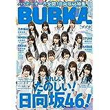 2019年5月号 カバーモデル:日向坂46( ひなたざか 46 )グループ