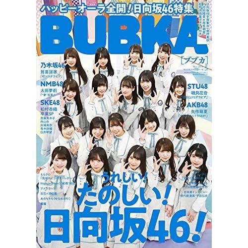 BUBKA 2019年5月号 表紙画像