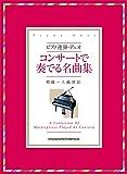ピアノ連弾・デュオ コンサートで奏でる名曲集