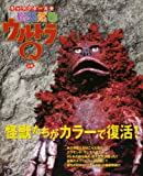 Character Encyclopedia total natural color Ultra Q: AL (2011) ISBN: 4062169924 [Japanese Import]