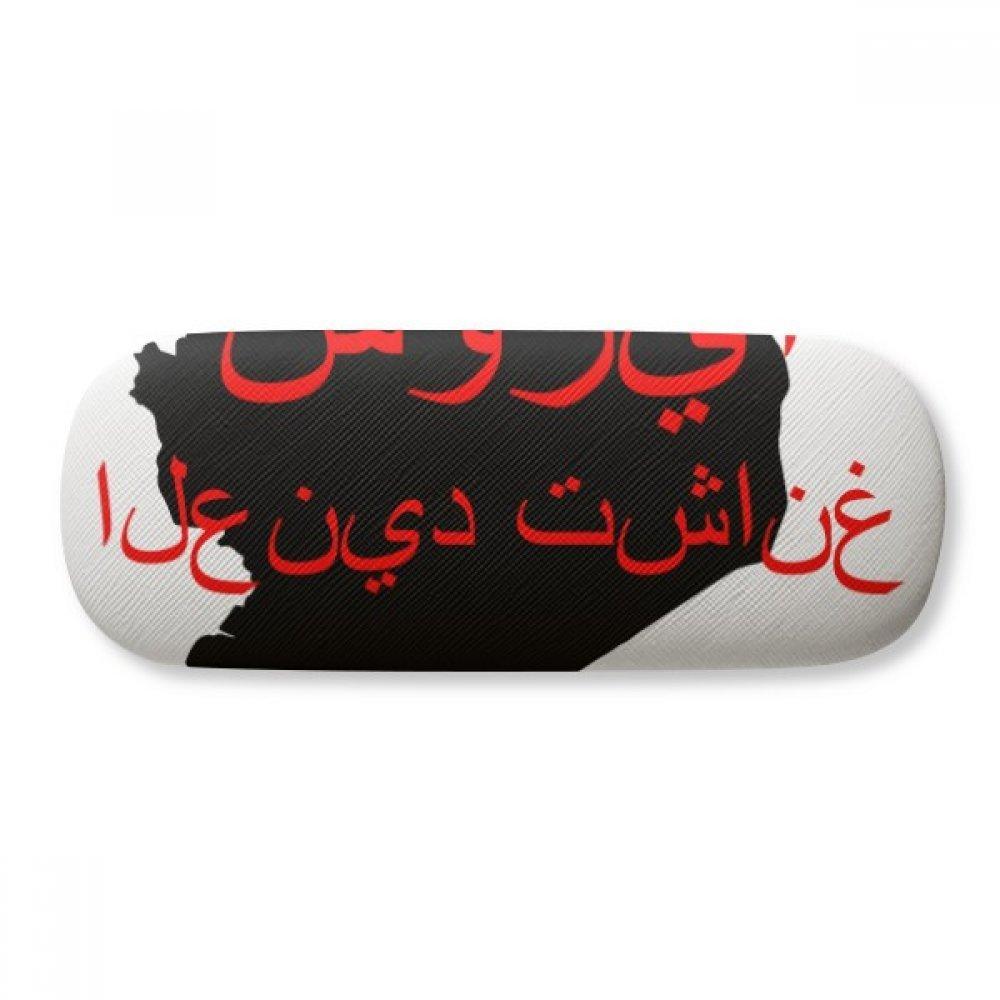 Syriac Quote People Should Be Extinct Glasses Case Eyeglasses Clam Shell Holder Storage Box