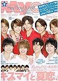 Myojo (ミョウジョウ) 2014年 08月号 [雑誌]
