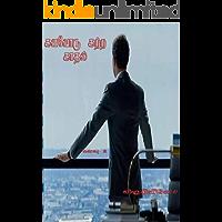 களவோடு கற்ற காதல் - களவு 2 (Tamil Edition)