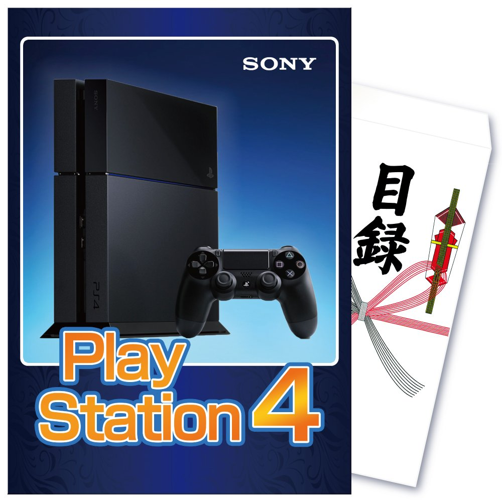 目録景品 SONY PlayStation プレイステーション 4 …ハイエンドゲーム機の最高峰! B01C76FGHG