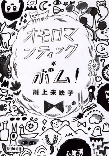 オモロマンティック・ボム! (新潮文庫)