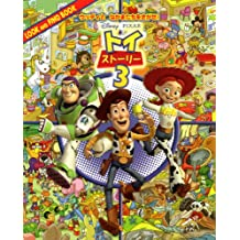 The Search for Woody and his friends! Toy Story 3 (LOOK AND FIND BOOK) (2010) ISBN: 4062656647 [Japanese Import]