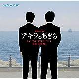 連続ドラマW「アキラとあきら」オリジナル・サウンドトラック