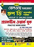 Railway Recruitment Cell Group D Exam Practice Work Book (Bengali) - 2137