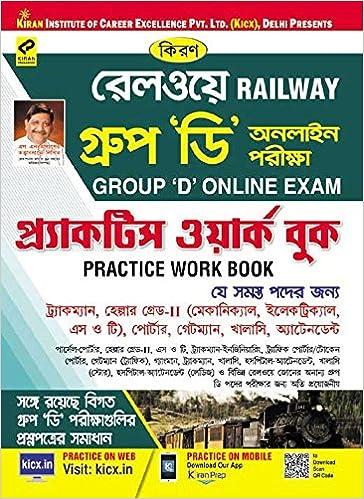 buy railway recruitment cell group d exam practice work book