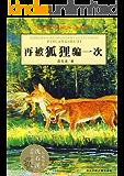 再被狐狸骗一次 (动物小说大王沈石溪·品藏书系)