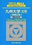 九州大学〈文系〉前期日程 2019―過去3か年 (大学入試完全対策シリーズ 19)