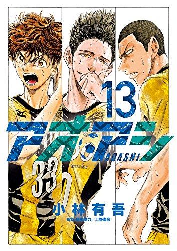 アオアシ 13 (ビッグコミックス)