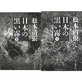 新装版 日本の黒い霧 上下巻 セット