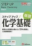 大学入試 ステップアップ 化学基礎 基礎: 入試基礎固め! (大学入試絶対合格プロジェクト)