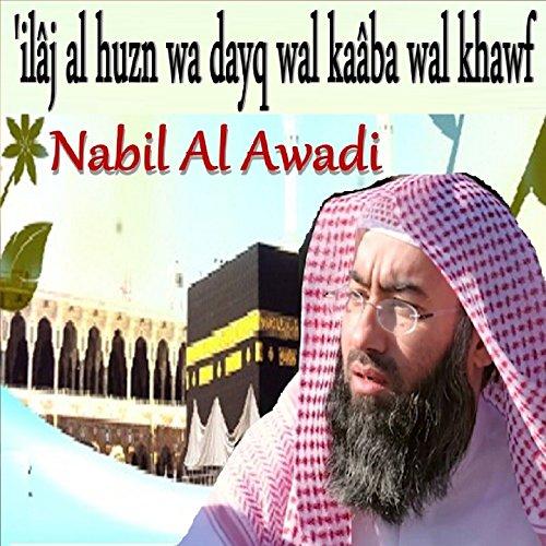 Amazon.com: 'Ilâj Al Huzn Wa Dayq Wal Kaâba Wal Khawf