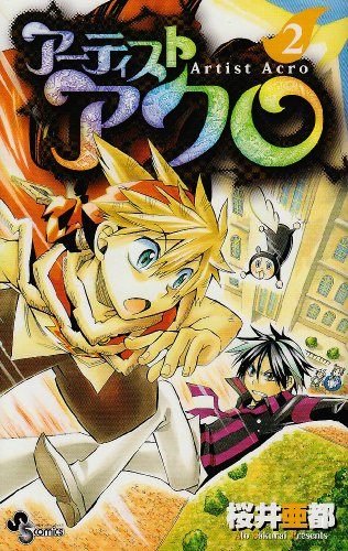 Artist Acro 2 (Shonen Sunday Comics) (2009) ISBN: 4091216188 [Japanese Import]