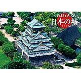 一度は行きたい日本の城 2018年 カレンダー 壁掛け 51×36cm