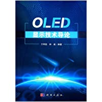 OLED显示技术导论