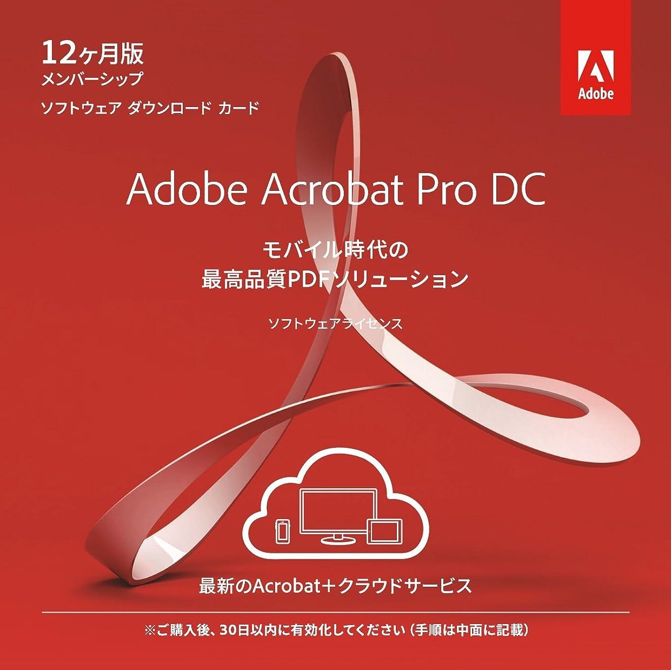 脅かす荷物キリスト教Adobe Acrobat Pro DC 36か月版(2019年最新PDF)|Windows/Mac対応|オンラインコード版