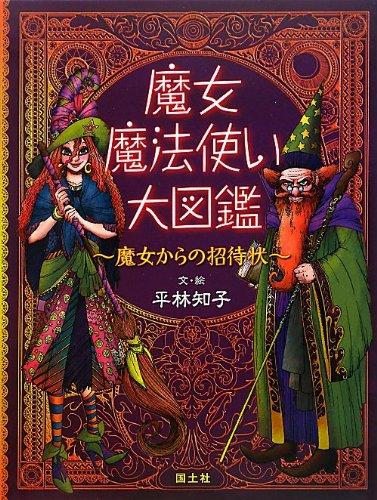 魔女・魔法使い大図鑑―魔女からの招待状