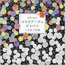 コロリアージュ ジャパン いせ辰 千代紙 いせ辰 本 通販 Amazon