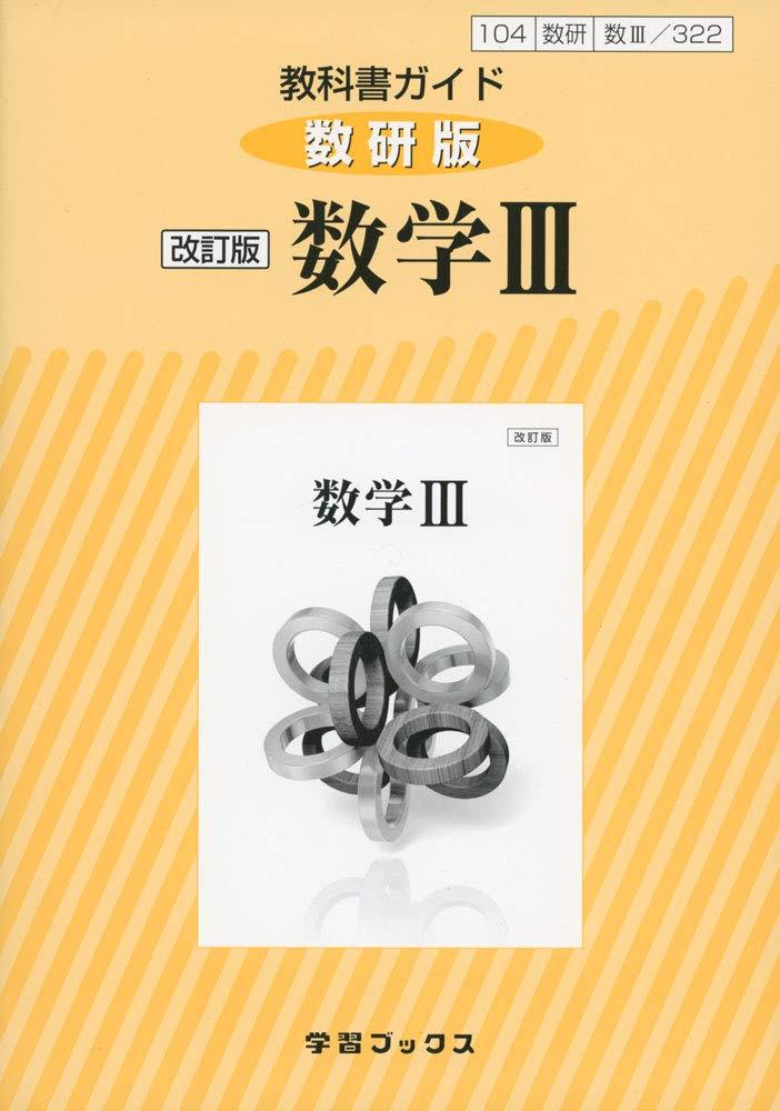 答え 教科書 数 出版 研 数学 iii 数研 出版