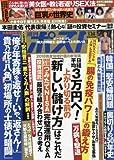 週刊ポスト 2018年 1/26 号 [雑誌]