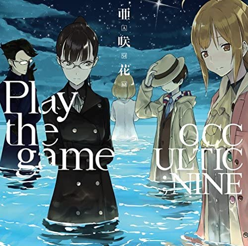 Play the game (OCCULTIC;NINE盤) 改良, シングル, マキシ