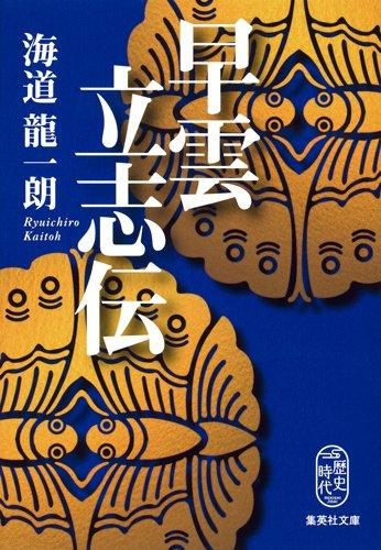 早雲立志伝 (集英社文庫)
