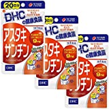 【セット品】DHC 20日アスタキサンチン 20粒(6.4g) 3個セット
