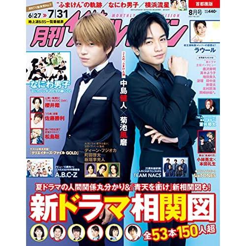 月刊ザテレビジョン 2021年 8月号 表紙画像