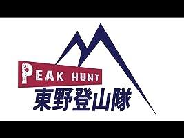 PEAK HUNT  東野登山隊