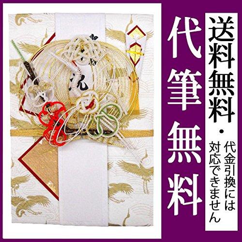 祝儀袋代筆代筆無料結納屋代筆料込10万円以上に最適代引不可商品結婚お祝い出産祝いのし袋祝い袋1100