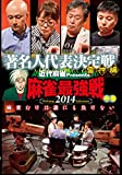Special Interest - Kindai Mahjong Presents Mah-Jong Saikyosen 2014 Chomeijin Daihyo Kettei Sen Raijin Hen Second Part [Japan DVD] TSDV-60949