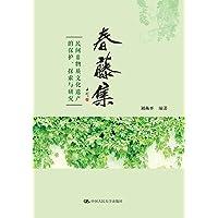春藤集——民间非物质文化遗产的保护、探索与研究