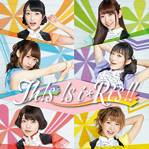 i☆Ris / Th!s !s i☆Ris!![DVD付]の商品画像