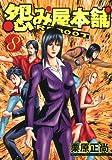 怨み屋本舗 REBOOT 8 (ヤングジャンプコミックス)