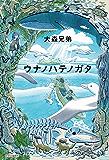 ウナノハテノガタ <電子書籍版 特典付き>