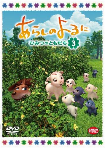 Animation - Arashi No Yoru Ni Himitsu No Tomodachi 3 [Japan DVD] BCBA-4380