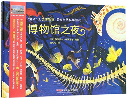 [Cette Nuit-là... Au Musée] (The Night At the Museum) (Chinese Edition)