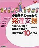 多様な子どもたちの発達支援: なぜこの行動? なぜこの対応? 理解できる10の視点 (Gakken保育Books)