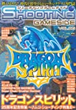 シューティングゲームサイド Vol.6 (GAMESIDE BOOKS) (ゲームサイドブックス)
