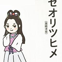 Amazon Co Jp ご縁がつながり運がひらける日本の神さま大全 吉岡純子 本