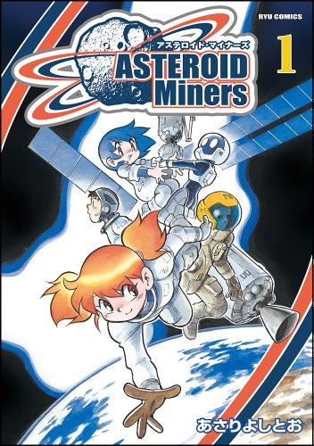 Asteroid Miners 1 (Ryu Comics)